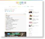 株式会社ジオコードに行ってきた! | ハマる 『職』 メディア SHOKUMIRU (ショクミル)