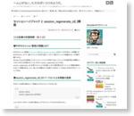 セッションハイジャック と session_regenerate_id( )関数 - Shoulder.jp