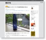 はてな東京オフィスでスパークリング日本酒「澪」を飲んできました - 醤油手帖