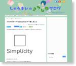 ブログのテーマをSimplicityで一新しました