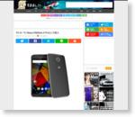モトローラ、Nexus 6をMoto X Proとして投入 – すまほん!!