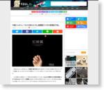 中国シャオミィ、「セミの羽のような」超薄型スマホの登場を予告。 – すまほん!!