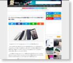 グーグルストアにNexus 6の在庫が復活、ワイモバイルと契約不要で購入可能に – すまほん!!