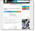新発売のワイモバイル「Pocket WiFi 401HW」は「3年縛り」であることが明らかに – すまほん!!