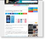 LG G3、まさかのDisney mobile DM-01Gとして登場 – すまほん!!