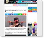 業務妨害で無職の15歳、逮捕。横浜のドローン少年「ノエル」活動に幕? – すまほん!!