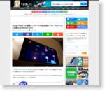 Google Playからの遠隔インストールやapk直接インストールもやりたい放題な4K BRAVIA 2015 – すまほん!!