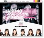 AKB48公式サイト | AKB48 45thシングル 選抜総選挙 :TOPPAGE
