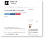 セミリタイアブロガーが無一文にならないカラクリ | SOUTAi 40