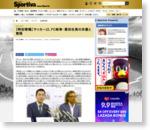 【特別寄稿】サッカーJ2、FC岐阜・恩田社長の決意と覚悟|集英社のスポーツ総合雑誌 スポルティーバ 公式サイト web Sportiva|J Football