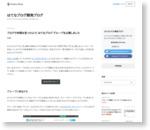 ブログで仲間を見つけよう! はてなブログ グループを公開しました - はてなブログ開発ブログ