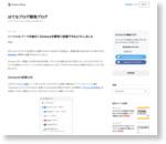 ソーシャルパーツを強化! Zenbackを簡単に設置できるようにしました - はてなブログ開発ブログ