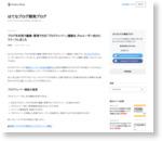 ブログを共同で編集・管理できる「ブログメンバー」機能を、Proユーザー向けにリリースしました - はてなブログ開発ブログ