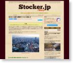知らないと損する賃貸マンションの探し方 | Stocker.jp / diary