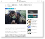 M・スコセッシ監督が語る 『沈黙』を映画化した意味|エンタメ!|NIKKEI STYLE