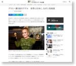グラミー賞5冠のアデル 世界と日本に、なぜ人気格差|エンタメ!|NIKKEI STYLE