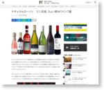 ナチュラルローソン ミニ充実、ちょい飲みワイン7選|フード・レストラン|NIKKEI STYLE
