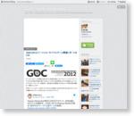 【GDC2012】ソーシャル・モバイルゲーム関連レポートまとめ - 【Lock, stock and Twilog... 】