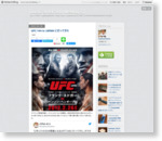 UFC 144 in  JAPAN に行ってきた - 【Lock, stock and Twilog... 】