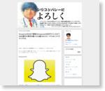 シリコンバレーによろしく: Snapchatを3分で解説!Snapchatは何がすごいのか?4000億円の買収を蹴った23歳CEOスピーゲルはこうマネタイズする