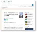 どうする、どうなる日本のマンション――『マンション総合調査』から見えてきた課題 / 岡本正 / 弁護士・マンション管理士 | SYNODOS -シノドス-