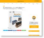 80・90年代のPCMハードシンセ好きに絶対オススメ『UVI Synths Anthology』レビュー【デモあり】 : SynthSonic