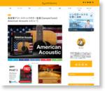 カンタン高音質なギター音源【SampleTank3 American Acoustic レビュー】 : SynthSonic