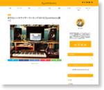 好きなシンセサイザーランキング2016【SynthSonic調べ】 : SynthSonic