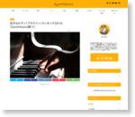 好きなピアノ(プラグイン)ランキング2016【SynthSonic調べ】 : SynthSonic
