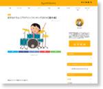 好きなドラム(プラグイン)ランキング2016【圏外編】 : SynthSonic