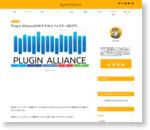 Plugin AllianceのおすすめエフェクターBEST5 : SynthSonic