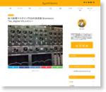 M/S処理マスタリングEQの決定版 Brainworx「bx_digital V3」レビュー : SynthSonic