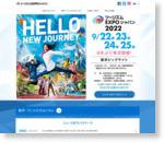 世界最大級 旅の祭典「ツーリズムEXPOジャパン」