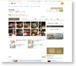 わさびと魚 (わさびとさかな) - 元町/魚介料理・海鮮料理 [食べログ]