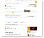 『新鮮な美味しい馬刺が食べれる店』by mojadenpa2   : 蘭引 (ランビキ)[食べログ]