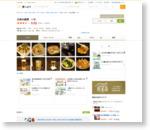 立呑み厨房 いち - 中央市場前/立ち飲み居酒屋・バー [食べログ]