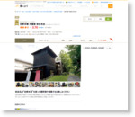 奈良に来たなら、吉野本葛天極堂。 吉野本葛 天極堂 奈良本店 よしのほんくず てんぎょくどう : 近鉄奈良/郷土料理(その他) [食べログ]