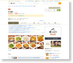 苓々菜館 (It's Vegetable) - 錦糸町/台湾料理 [食べログ]