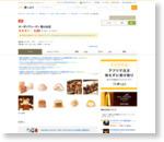 オーボンヴュータン 尾山台店 - 尾山台/ケーキ [食べログ]
