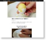 黄色いゆで卵の作り方とは?(動画あり)