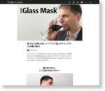飲みやすいワイングラスを追求したら、なぜか「マスク型」になっていた