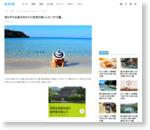 思わずため息が出ちゃう!世界の美しいビーチ10選。