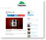 世界一周『旅』カメラ論 - tabing 世界一周