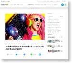 【保存版】海外で大人気!ド定番EDM20選!