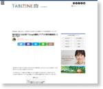 海外旅行には必須!「Google翻訳」アプリの便利機能使いこなしてる?