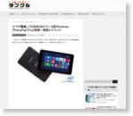 ヤマダ電機、LTE対応SIMフリー8型Windows『EveryPad Pro』発表―価格とスペック | タブクル