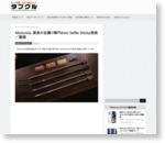 Motorola、渾身の自撮り棒『Moto Selfie Stick』発表/動画