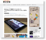 Windows 10で画面タッチパッド化ソフト「TouchMousePointer」は使えるか、Miix 2 8試用レビュー