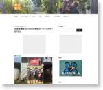 次男準優勝!2016JOSF関東オープンミルキー8クラス | タイログ