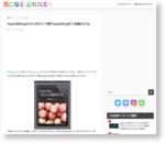 Apple系Blogのカルタ&リンク集『AppleBlog百人百録2013』